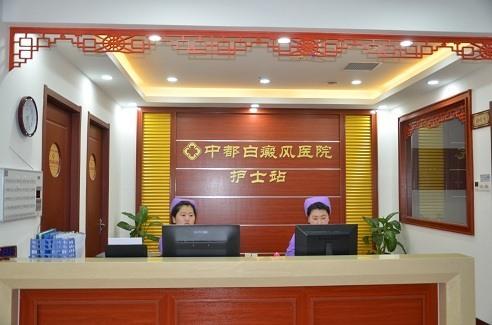 天津白癜风医院三楼护士站